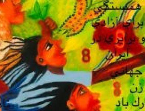 ۸ مارس روز جهانی زن مبارک باد !