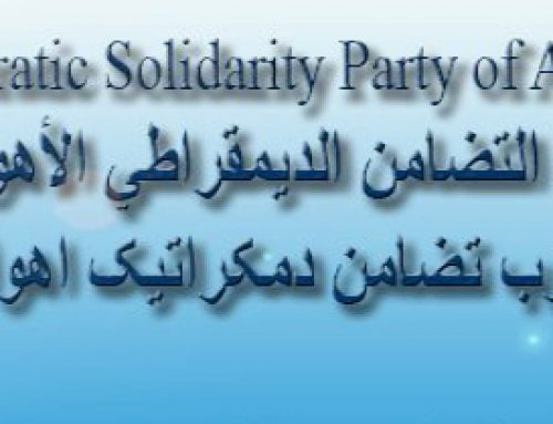 حزب تضامن دمکراتیک اهواز سرکوب و قتل وحشیانه زندانیان سیاسی و غير سياسي توسط رژیم جمهوری اسلامی ايران را محکوم میکند
