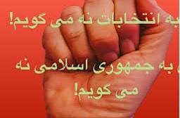 """اعلامیه """"همبستگی برای آزادی و برابری در ایران"""" : مضحکه ای به نام """"انتخابات"""" ! رأی ما نه به جمهوری اسلامی است !"""