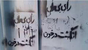 اعلامیه مشترک همبستگی با کنگره ملیتها و شورای دموکراسی خواهان ایران علیه انتخابات فرمایشی