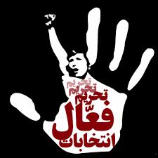 """اعلامیه مشترک علیه """"انتخابات"""" فرمایشی مجلس در ایران، همبستگی با حزب چپ و اتحاد جمهوری خواهان"""