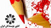 بیانیهی کانون نویسندگان ایران  در اعتراض به اجرای حکم زندان علیرضا نوری