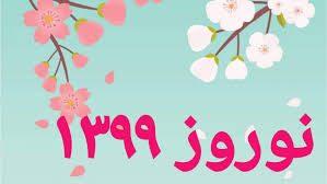 پیام نوروزی مشترک (همبستگی برای آزادی و برابری در ایران، شورای دمکراسی خواهان ایران و کنگرە ملیتهای ایران فدرال)