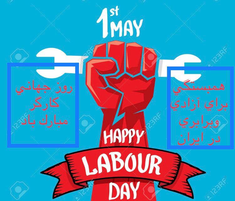 کنگرۀ ملیتهای ایران فدرال شورای دموکراسی خواهان ایران همبستگی برای آزادی و برابری در ایران  روزِجهانیِ کارگر، اولِ ماهِ مِه را به تمام کارگرانِ جهان، بخصوص کارگرانِ ایرانیِ از همه ملیتها ، صمیمانه تبریک می گوید.