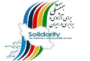 نامه سرگشاده همبستگی برای آزادی و برابری در ایران به جوزپ بورل وزیر امور خارجی اتحادیه اروپا در باره وضعیت کرونا در زندانهای ایران