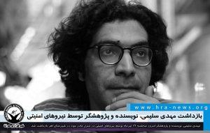 بازداشت مهدی سلیمی، نویسنده و پژوهشگر توسط نیروهای امنیتی در شهرستان اهر