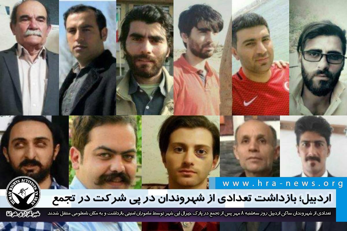 اردبیل؛ بازداشت پرشمار شهروندان در پی شرکت در تجمع