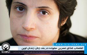 نسرین ستوده به دلیل «وخامت وضعیت جسمانی» به اعتصاب غذا پایان داد