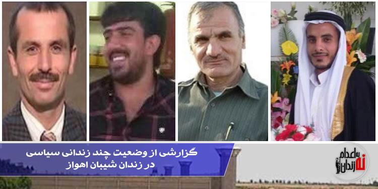 گزارشی از وضعیت چند زندانی سیاسی در زندان شیبان اهواز