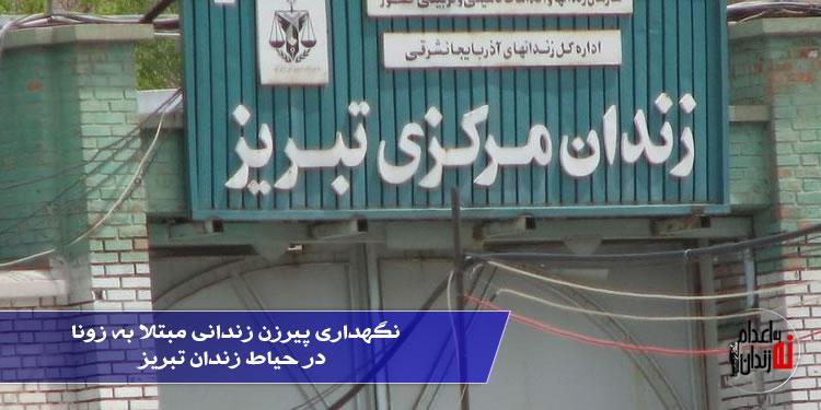نگهداری پیرزن زندانی مبتلا به زونا در حیاط زندان تبریز