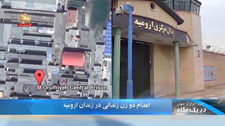 آذربایجان غربی; گزارشی از درون جهنمی بنام زندان مرکزی ارومیه