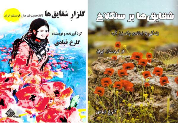 گلزار شقایقها، ناگفتههای زنان مبارز کردستان ایران گفتوگو با گلرخ قبادی