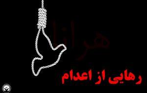 رهایی یک زندانی از اعدام در زنجان