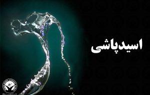 اسید پاشی به یک زن جوان در تهران