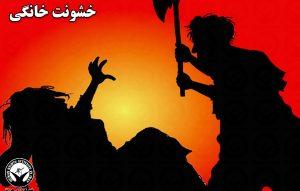 خشونت خانگی؛ قتل یک زن توسط همسرش در مهرستان