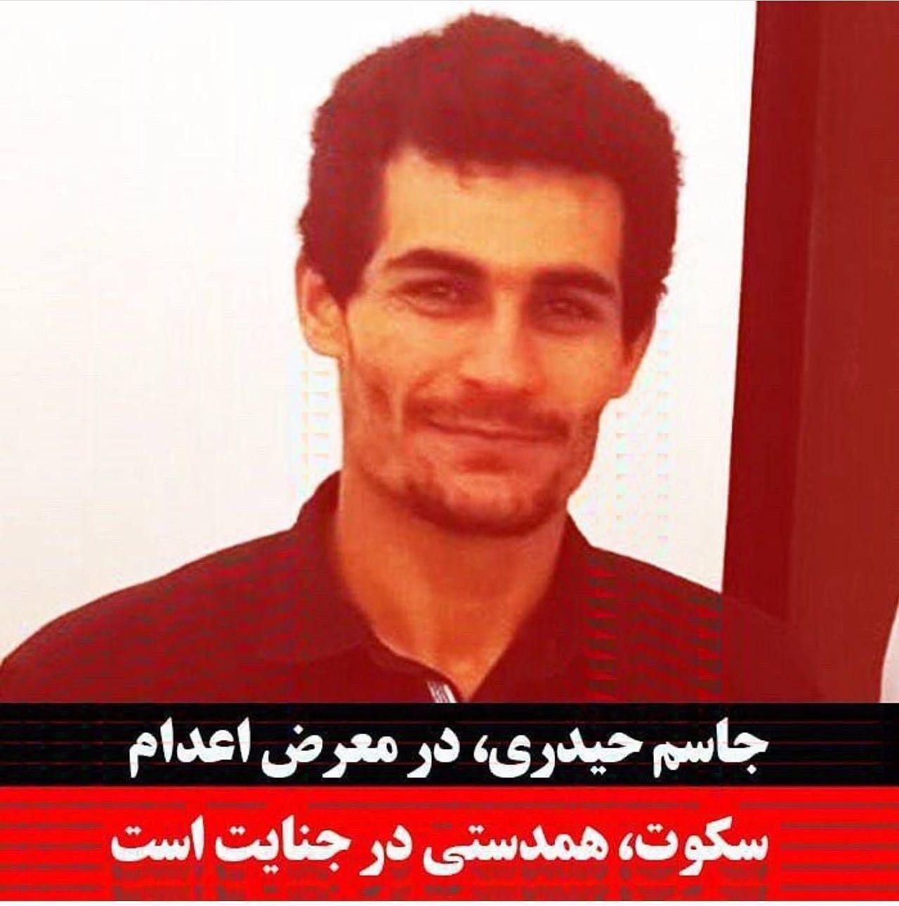 جاسم حیدری، زندانی سیاسی عرب محکوم به اعدام