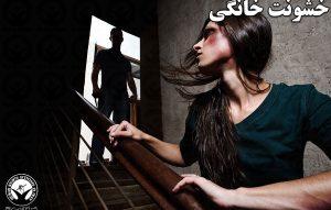 خشونت خانگی؛ قتل یک زن توسط همسرش در بجنورد
