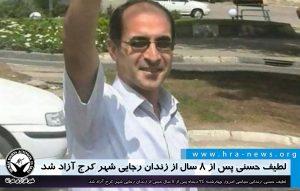 آذربایجان شرقی ; لطیف حسنی پس از ۸ سال از زندان رجایی شهر کرج آزاد شد