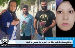 محکومیت ۵ شهروند در تبریز به حبس و شلاق / سند