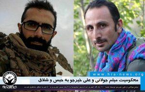 محکومیت میثم جولانی و علی خیرجو به حبس و شلاق / سند