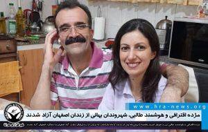 مژده اقترافی و هوشمند طالبی، شهروندان بهائی از زندان اصفهان آزاد شدند