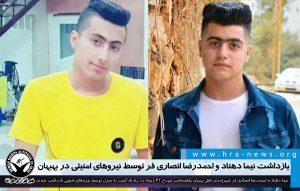 بازداشت نیما دهناد و احمدرضا انصاری فر توسط نیروهای امنیتی در بهبهان