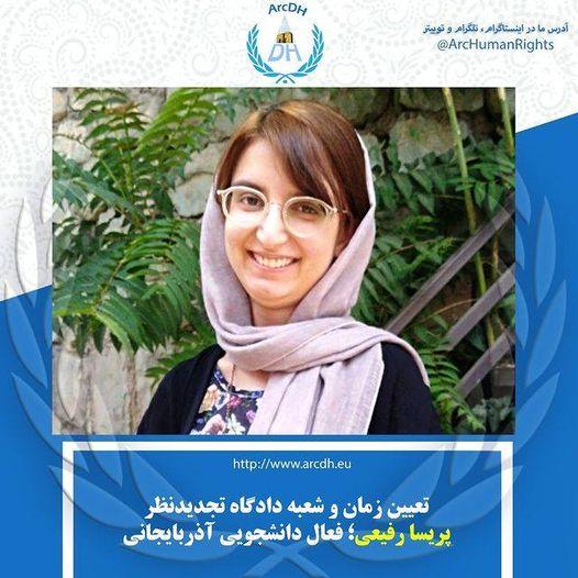 جلسه دادگاه تجدیدنظر پرونده جدید پریسا رفیعی، فعال صنفی دانشگاه تهران محبوس در زندان اوین روز ۲۲ دیماه