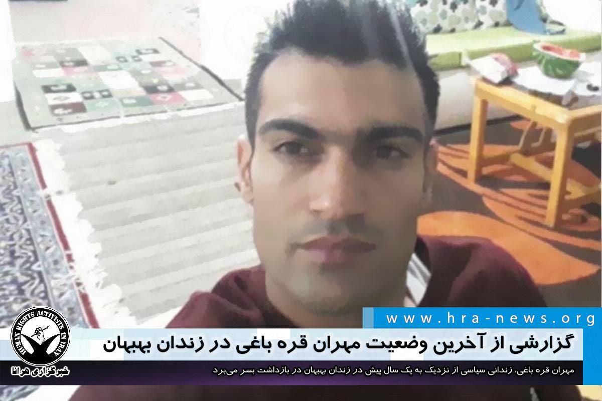 گزارشی از آخرین وضعیت مهران قره باغی در زندان بهبهان