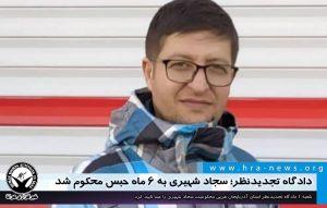 استان آذربایجان غربی ;دادگاه تجدیدنظر نقده سجاد شهیری به ۶ ماه حبس محکوم شد