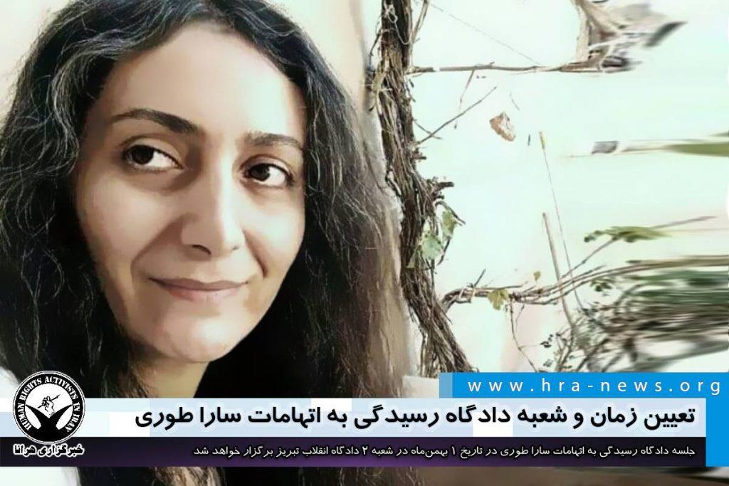 تعیین زمان و شعبه دادگاه رسیدگی به اتهامات سارا طوری / سند
