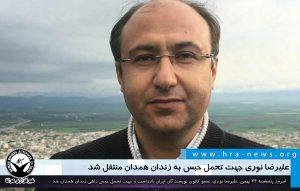 علیرضا نوری جهت تحمل حبس به زندان همدان منتقل شد