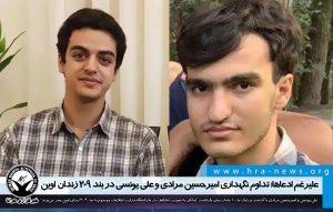 علیرغم ادعاها؛ تداوم نگهداری امیرحسین مرادی و علی یونسی در بند ۲۰۹ زندان اوین
