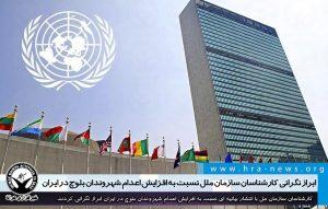 ابراز نگرانی کارشناسان سازمان ملل نسبت به افزایش اعدام شهروندان بلوچ در ایران
