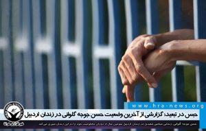 حبس در تبعید؛ گزارشی از آخرین وضعیت حسن جوجه گلوانی در زندان اردبیل