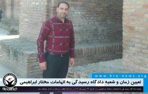 آذربایجان شرقی ; تعیین زمان و شعبه دادگاه رسیدگی به اتهامات مختار ابراهیمی / سند