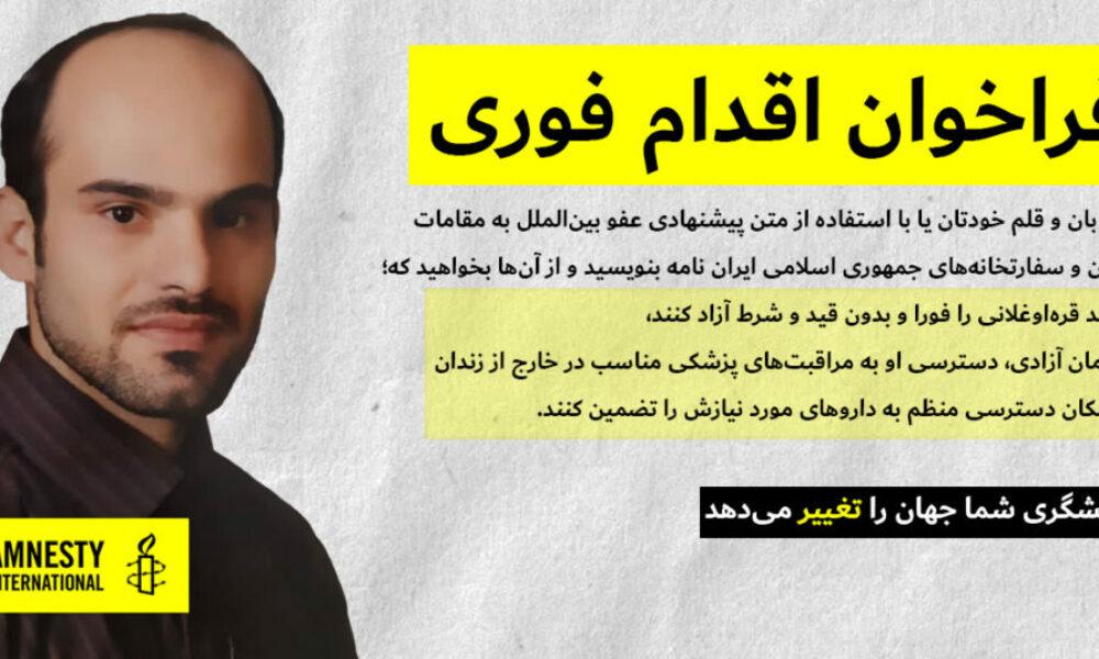 درخواست اقدام فوری عفو بینالملل: جان حامد قرهاوغلانی در خطر است